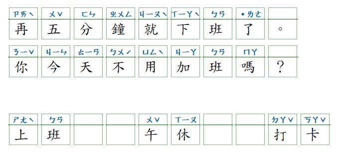 Học tiếng Hoa - 上下班 - 2021-06-22